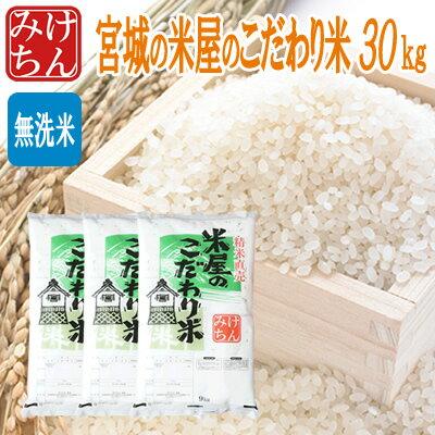 無洗米可能!成分分析計80点のお米王国東北にしかできないブレンド米。さらに無洗米も選べるようになりました。宮城の米屋のこだわり米30kg(10kg×3袋)(精米重量約1割減)【無洗米】【複数原料米】【送料無料】【ブレンド米】【RCP】【dp】【SSCP】