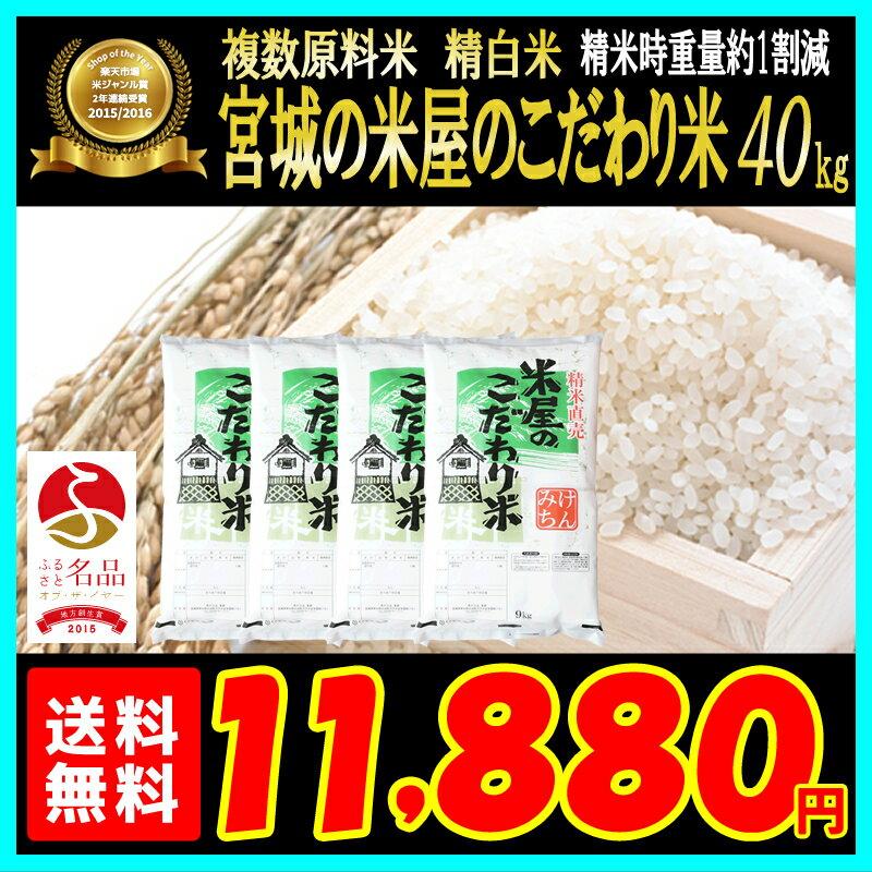 生産地だから出来るこの味。宮城の米屋のこだわり米。ブレンド米のイメージが変わったと高レビュー精白米40kg!(10kg×4袋)(精米時重量約1割減)数量限定!【複数原料米】【送料無料】【ブレンド米】【RCP】【dp】