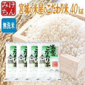 成分分析計80点のお米王国東北にしかできないブレンド米。さらに無洗米も選べるようになりました。宮城の米屋のこだわり米40kg(10kg×4袋)(精米重量約1割減)【無洗米】【精白米】【複数原料米】【送料無料】【ブレンド米】【RCP】【dp】【asu】