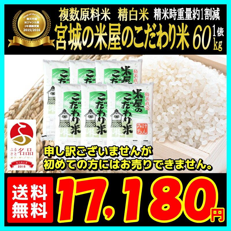 生産地だから出来るこの味。宮城の米屋のこだわり米。ブレンド米のイメージが変わったと高レビュー精白米1俵60kg(10kg×6袋) (精米時重量約1割減)数量限定!【複数原料米】【送料無料】【ブレンド米】【RCP】【dp】