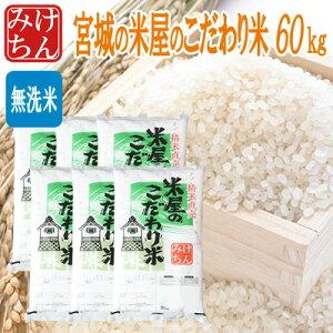 成分分析計80点のお米王国東北にしかできないブレンド米。さらに無洗米も選べるようになりました。宮城の米屋のこだわり米60kg(10kg×6袋)(精米重量約1割減)【無洗米】【精白米】【複数原料
