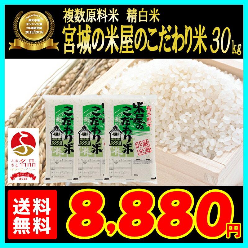 生産地だから出来るこの味。宮城の米屋のこだわり米。ブレンド米のイメージが変わったと高レビュー 精白米30kg!お一人様1点限り!お米のプロのこだわりブレンド!【複数原料米】【ブレンド米】【送料無料】【RCP】【dp】