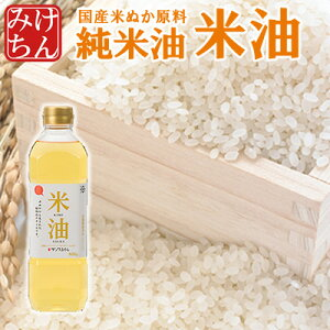 国産米ぬか原料 純米油 米油!(600g)油酔いが少なく揚げ物もカラッと揚がります!【dp】【HJ】【おかず】