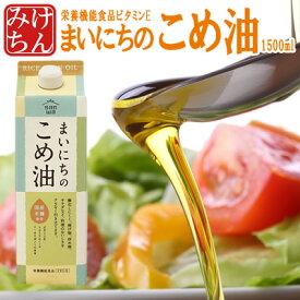 国産米ぬか原料 純米油 まいにちのこめ油!(1500g)油酔いが少なく揚げ物もカラッと揚がります!【dp】【HJ】【おかず】