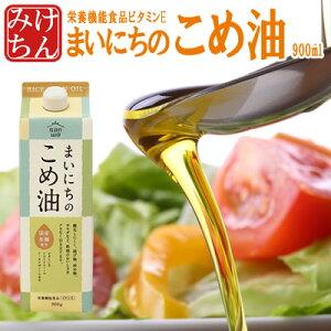 国産米ぬか原料 純米油 まいにちのこめ油!(900g)油酔いが少なく揚げ物もカラッと揚がります!【dp】【HJ】【おかず】