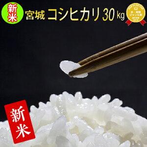 ■新米■令和2年産 宮城県産 コシヒカリ 30kg 玄米,5分,7分,精白米(精米時重量約1割減)【米】【hu】
