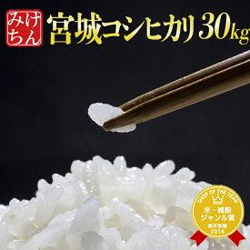 令和元年 宮城県産 コシヒカリ 30kg 玄米,5分,7分,精白米(精米時重量約1割減)【米】【dp】【HJ】【SS06】【30sale】【asu】