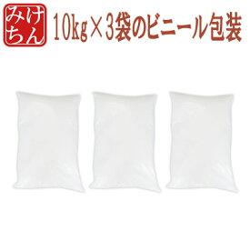 10kg×3袋用小分け袋(精米選択時は9kg×3袋)小分け対応!【dp】【HJ】