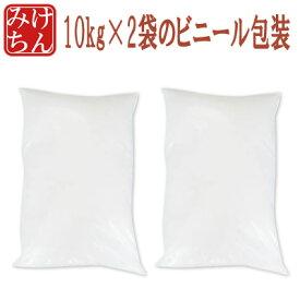 10kg×2袋用小分け袋(精米選択時は9kg×2袋)小分け対応!【dp】【HJ】