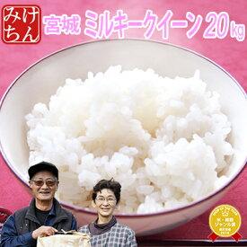 令和2年産 宮城県産ミルキークイーン20kg!玄米,5分,7分,精白米(精米時重量約1割減)【米】