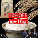 【30%OFFクーポンさらに30日ポイント最大16倍】送料無料 米30kg(精米時重量約1割減) 宮城ふるさと応援米 安心の宮城…