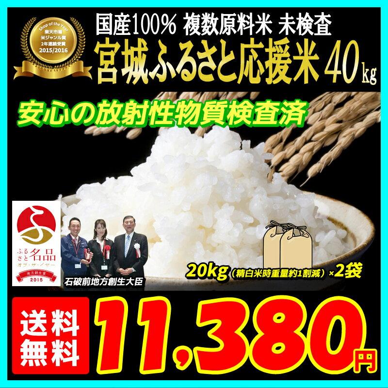 国産100% ブレンド米 宮城ふるさと応援米40kg!(20kg×2) 複数原料米 未検査 放射能検査済み【米】【dp】