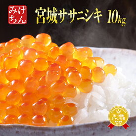 令和元年 宮城県産 ササニシキ 10kg 玄米,5分,7分,精白米(精米時重量約1割減) 【米】【dp】【asu】