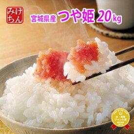令和元年 宮城県産 つや姫 20kg!玄米,5分,7分,精白米(精米時重量約1割減)【米】【dp】【asu】【asu】