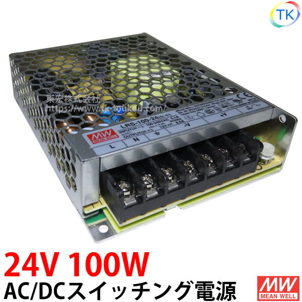 AC/DCスイッチング電源 LRS-100-24 24V DC24V 4.1A 100W 室内用 業務/産業用 電源ユニット LRSー100ー24 LRS−100−24 LRS-100W-24V あす楽