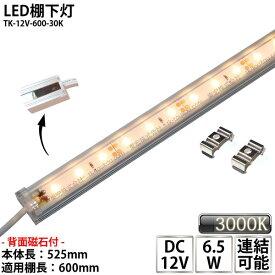 LED棚下灯 LED棚下ライト TK-12V-600-30K 電球色(3000K) 適用棚600mm マグネット(磁石)・取付金具付 調光可能 スリムライト 棚下照明 両端ジャック付外径5.5mm×内径2.1mm ※点灯するには別途ACアダプターが必要です あす楽