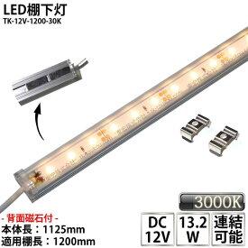 LED棚下灯 LED棚下ライト TK-12V-1200-30K 電球色(3000K) 適用棚1200mm マグネット(磁石)・取付金具付 調光可能 スリムライト 棚下照明 両端ジャック付外径5.5mm×内径2.1mm ※点灯するには別途ACアダプターが必要です あす楽