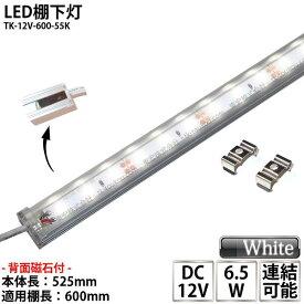 LED棚下灯 LED棚下ライト TK-12V-600-55K 昼白色(5500K) 適用棚600mm マグネット(磁石)・取付金具付 調光可能 スリムライト 棚下照明 両端ジャック付外径5.5mm×内径2.1mm ※点灯するには別途ACアダプターが必要です あす楽