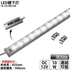 LED棚下灯 LED棚下ライト TK-12V-900-55K 昼白色(5500K) 適用棚900mm マグネット(磁石)・取付金具付 調光可能 スリムライト 棚下照明 両端ジャック付外径5.5mm×内径2.1mm ※点灯するには別途ACアダプターが必要です あす楽