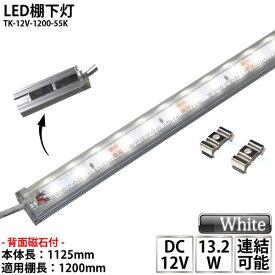 LED棚下灯 LED棚下ライト TK-12V-1200-55K 昼白色(5500K) 適用棚1200mm マグネット(磁石)・取付金具付 調光可能 スリムライト 棚下照明 両端ジャック付外径5.5mm×内径2.1mm ※点灯するには別途ACアダプターが必要です あす楽