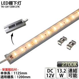 LED棚下灯 LED棚下ライト TK-12V-1200-27K 電球色(2700K) 適用棚1200mm マグネット(磁石)・取付金具付 調光可能 スリムライト 棚下照明 両端ジャック付外径5.5mm×内径2.1mm ※点灯するには別途ACアダプターが必要です あす楽