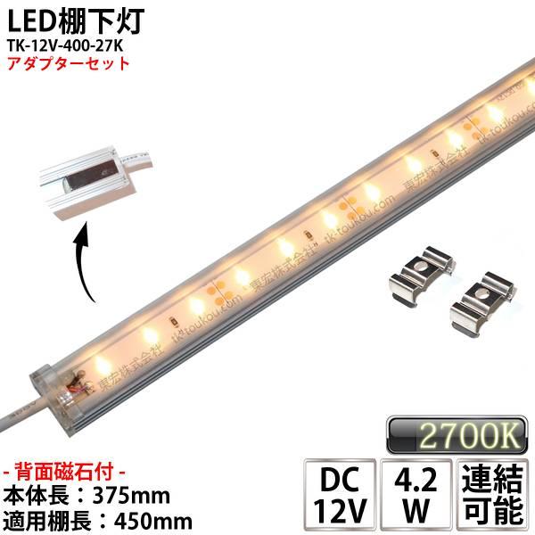 LED棚下灯 LED棚下ライト TK-12V-400-27K 電球色(2700K) 適用棚450mm マグネット(磁石)・取付金具付 調光可能 スリムライト 棚下照明 ACアダプター付 両端ジャック付外径5.5mm×内径2.1mm あす楽