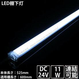 【防水IP65】LED棚下灯 LED棚下ライト TK-24V-W600-10K 青白色(8000K-10000K) 適用棚600mm マグネット(磁石) 取付金具付 冷蔵什器 冷蔵ショーケース 調光可能 スリムライト 棚下照明 両端ジャック付外径5.5mm×内径2.1mm ※点灯するには別途ACアダプターが必要です あす楽