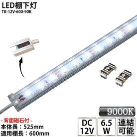 LED棚下灯 LED棚下ライト TK-12V-600-90K 青白色(9000K) 適用棚600mm マグネット(磁石)・取付金具付 調光可能 スリムライト 棚下照明 両端ジャック付外径5.5mm×内径2.1mm ※点灯するには別途ACアダプターが必要です あす楽