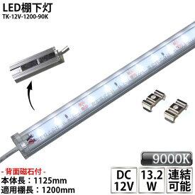 LED棚下灯 LED棚下ライト TK-12V-1200-90K 青白色(9000K) 適用棚1200mm マグネット(磁石)・取付金具付 調光可能 スリムライト 棚下照明 両端ジャック付外径5.5mm×内径2.1mm ※点灯するには別途ACアダプターが必要です あす楽
