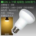 LEDレフ球 LED電球 E26 8W(50W相当)口金E26 電球色 電球タイプ レフ電球タイプ 室内用 LEDライト 非調光タイプ