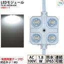 LEDモジュール 防水 100V直結タイプ ホワイト 消費電力1.8W 昼光色相当 100Vモジュール コンパクト スリム 4灯タイプ …
