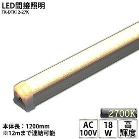 LED間接照明 シームレス照明 TK-DT5-1200-27K 1200mm 電球色(2700K) AC100V 調光対応 棚下照明 天井 ミラーサイド ライン スリム あす楽