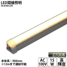 LED間接照明 シームレス照明 TK-DT5-900-27K 900mm 電球色(2700K) AC100V 調光対応 棚下照明 天井 ミラーサイド ライン スリム あす楽