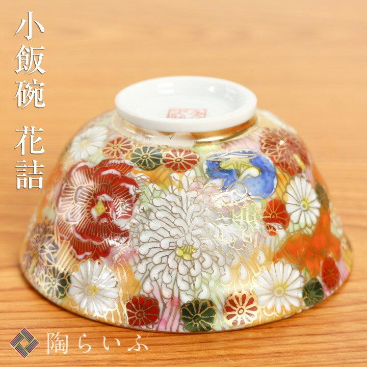 【九谷焼】小飯碗 花詰<和食器 飯碗 茶碗 人気 ギフト 贈り物 結婚祝い/内祝い/お祝い/>