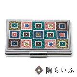 【九谷焼】カードケース石畳/青郊窯