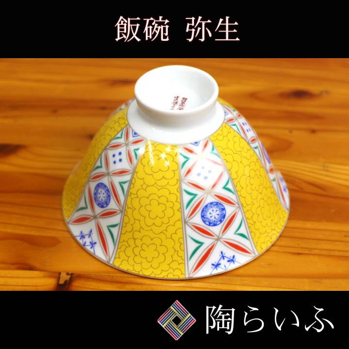 【九谷焼】飯碗 弥生/まはりや窯<和食器 飯碗 茶碗 人気 ギフト 贈り物 結婚祝い/内祝い/お祝い/>