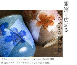 【九谷焼】憩い揃銀彩金梅/美山窯