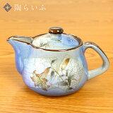 【九谷焼】ポット銀彩青百合/美山窯