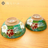 【九谷焼】組飯碗京山茶花/美山窯