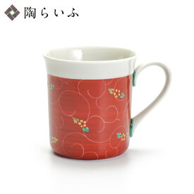 九谷焼 マグカップ 赤絵恋花/河村澄香<和食器 マグカップ 人気 ギフト 贈り物 結婚祝い/内祝い/お祝い/>