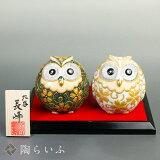 【九谷焼】ペアふくろう粒打唐草