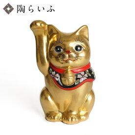 九谷焼 8号招き猫 黄金<送料無料>置物 縁起物 招き猫 人気 ギフト お祝い/結婚祝い