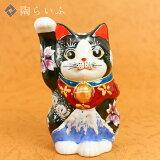 【九谷焼】3.8号招猫富士