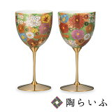 【九谷焼】ペアワイン金花詰
