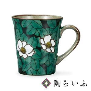 九谷焼 マグカップ 緑彩山茶花<和食器 九谷焼 マグカップ 人気 ギフト 贈り物 結婚祝い/内祝い/お祝い>