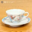【銀舟窯×宮腰徳二(特別企画品)】カップ&ソーサー 水中花<送料無料>和食器 コーヒーカップ 人気 ギフト 贈り物 結…