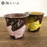 【九谷焼】5色から選べるペア荒削焼酎カップ銀彩金銀ちらし/美山窯