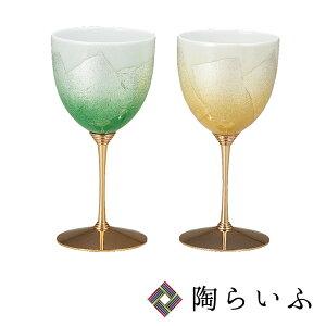 九谷焼 ペアワインカップ 銀彩<送料無料>和食器 ワインカップ ワイングラス ペア 人気 ギフト セット 贈り物 結婚祝い/内祝い/お祝い