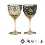 【九谷焼】ペアワインカップ鉄仙文