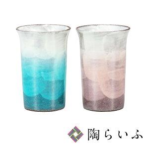 九谷焼 ペアフリーカップ 釉彩<送料無料 和食器 フリーカップ ギフト ペア 人気 贈り物 結婚祝い/内祝い/お祝い>